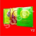 Buku Yasin Murah - Y2